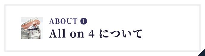 All on 4 について